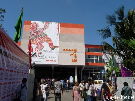 Kairali complex bearing the logo of IFFK 2012