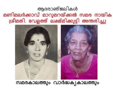 V Lakshmikutty (1911-2013) in 1952 at the time of the struggle and recently at 100.